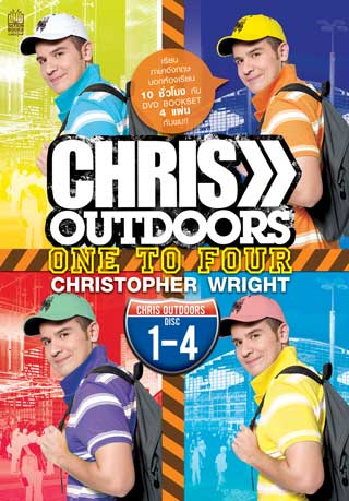 หน้าปก-chris-outdoors-ookbee