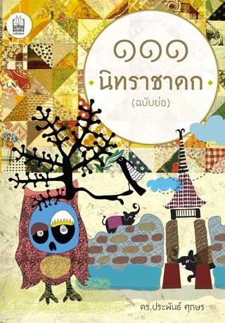 หน้าปก-111-นิทราชาดก-ฉบับย่อ-ookbee
