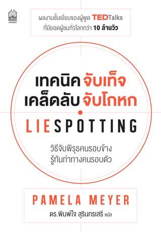 หน้าปก-เทคนิคจับเท็จ-เคล็ดลับจับโกหก-liespotting-ookbee