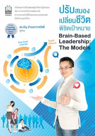 ปรับสมองเปลี่ยนชีวิต-พิชิตเป้าหมาย-หน้าปก-ookbee