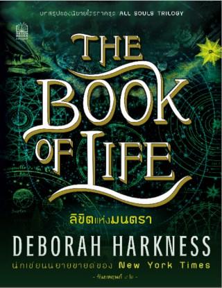 หน้าปก-ลิขิตแห่งมนตรา-the-book-of-life-ookbee