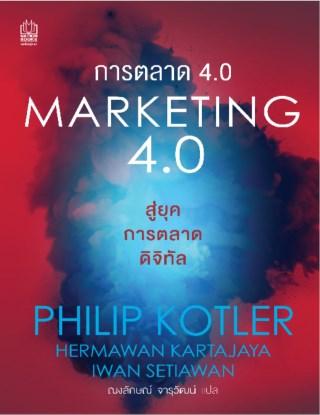 หน้าปก-marketing-40-การตลาด-40-ookbee
