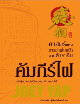 หน้าปก-คัมภีร์ไฝ-ศาสตร์แห่งการอ่านใบหน้าตามตำราจีน-ookbee