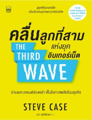 หน้าปก-คลื่นลูกที่สามแห่งยุคอินเตอร์เน็ต-the-third-wave-ookbee