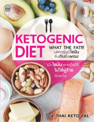 ketogenic-diet-มหัศจรรย์ไขมัน-ยิ่งกินยิ่งผอม-หน้าปก-ookbee
