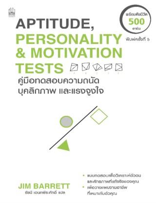 หน้าปก-aptitudepersonality-motivation-tests-คู่มือทดสอบความถนัด-บุคลิกภาพ-และแรงจูงใจ-พิมพ์ครั้งที่-5-ookbee