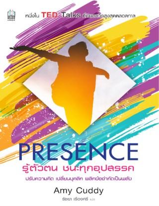 Presence รู้ตัวตน ชนะทุกอุปสรรค
