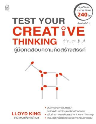 หน้าปก-test-your-creative-thinking-คู่มือทดสอบความคิดสร้างสรรค์-พิมพ์ครั้งที่-3-ookbee