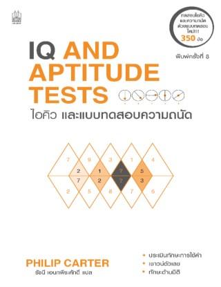 iq-and-aptitude-tests-ไอคิว-และแบบทดสอบความถนัด-พิมพ์ครั้งที่-8-หน้าปก-ookbee
