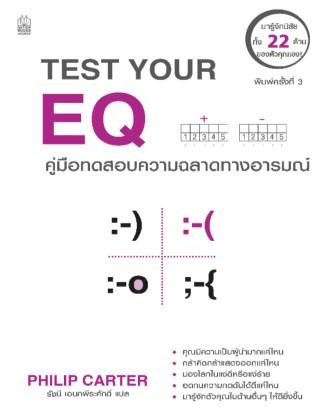 หน้าปก-test-your-eq-คู่มือทดสอบความฉลาดทางอารมณ์-พิมพ์ครั้งที่-3-ookbee