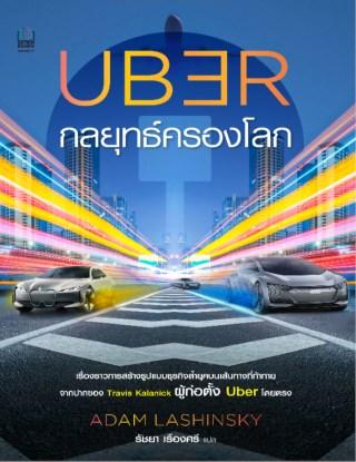 หน้าปก-uber-กลยุทธ์ครองโลก-ookbee