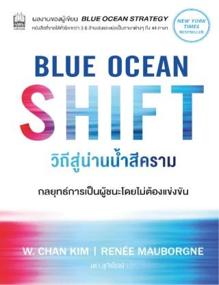 หน้าปก-blue-ocean-shift-วิถีสู่น่านน้ำสีคราม-ookbee