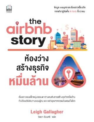 หน้าปก-the-airbnb-story-ห้องว่างสร้างธุรกิจหมื่นล้าน-ookbee