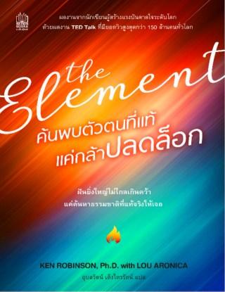 หน้าปก-the-element-ค้นพบตัวตนที่แท้-แค่กล้าปลดล็อก-ookbee