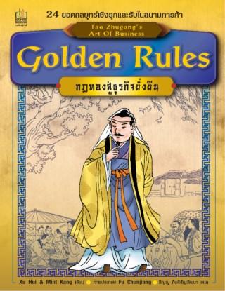 หน้าปก-กฎทองสู่ธุรกิจยั่งยืน-ookbee