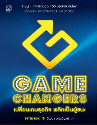 หน้าปก-game-changers-เปลี่ยนธุรกิจ-พลิกเป็นผู้ชนะ-ookbee