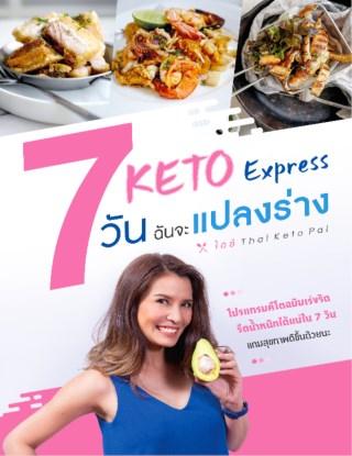 หน้าปก-keto-express-7-วันฉันจะแปลงร่าง-ookbee