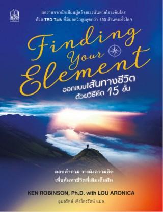 หน้าปก-finding-your-element-ออกแบบเส้นทางชีวิตด้วยวิธีคิด-15-ขั้น-ookbee