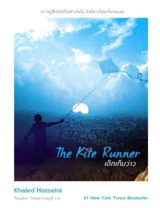 หน้าปก-the-kite-runner-เด็กเก็บว่าว-ฉบับปกใหม่-ookbee