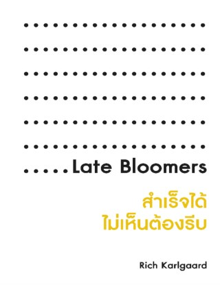 หน้าปก-late-bloomer-สำเร็จได้-ไม่เห็นต้องรีบ-ookbee