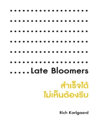 late-bloomer-สำเร็จได้-ไม่เห็นต้องรีบ-หน้าปก-ookbee