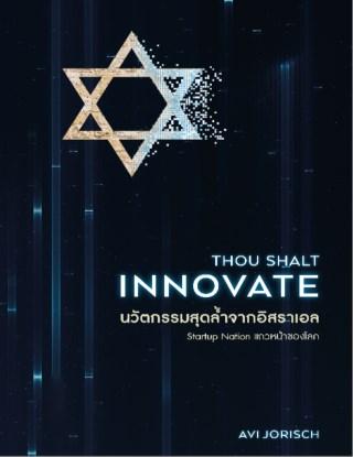 หน้าปก-thou-shalt-innovate-นวัตกรรมสุดล้ำจากอิสราเอล-ookbee