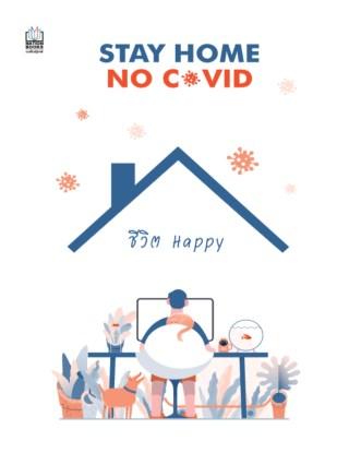 หน้าปก-stay-home-no-covid-ชีวิต-happy-ookbee