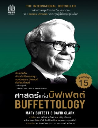 หน้าปก-ศาสตร์แห่งบัฟเฟตต์-buffettology-ookbee