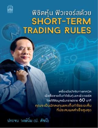 หน้าปก-พิชิตหุ้นฟิวเจอร์สด้วย-short-term-trading-rules-ookbee