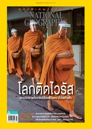 หน้าปก-national-geographic-thai-edition-november-2020-ookbee
