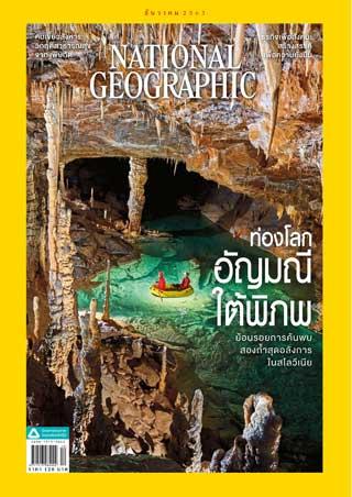 หน้าปก-national-geographic-thai-edition-december-2020-ookbee