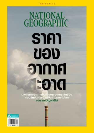 หน้าปก-national-geographic-thai-edition-april-2021-ookbee