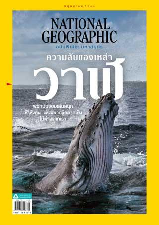 หน้าปก-national-geographic-thai-edition-may-2021-ookbee