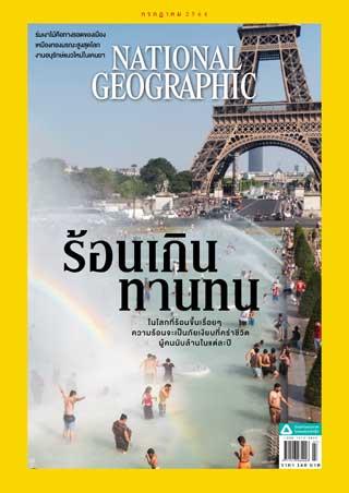 หน้าปก-national-geographic-thai-edition-july-2021-ookbee