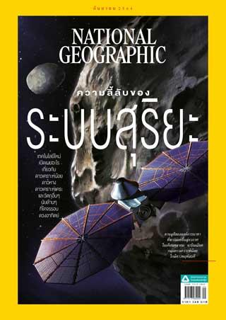 หน้าปก-national-geographic-thai-edition-september-2021-ookbee