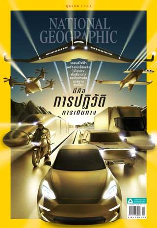 หน้าปก-national-geographic-thai-edition-october-2021-ookbee