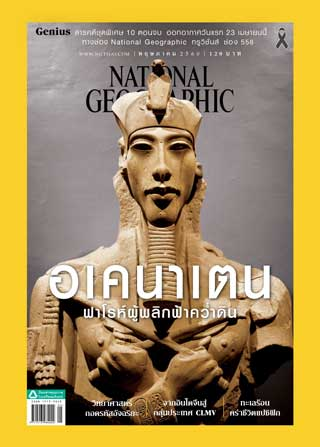 national-geographic-thai-edition-may-2017-หน้าปก-ookbee