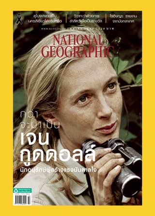 national-geographic-thai-edition-october-2017-หน้าปก-ookbee