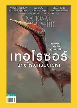 national-geographic-thai-edition-november-2017-หน้าปก-ookbee