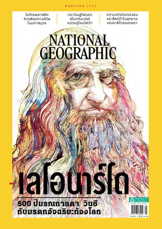 national-geographic-thai-edition-may-2019-หน้าปก-ookbee