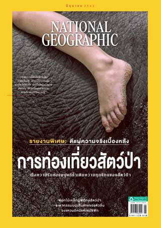 หน้าปก-national-geographic-thai-edition-june-2019-ookbee