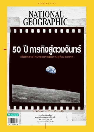 national-geographic-thai-edition-july-2019-หน้าปก-ookbee