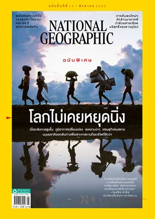หน้าปก-national-geographic-thai-edition-august-2019-ookbee