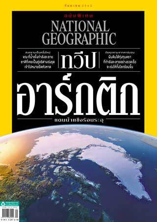 หน้าปก-national-geographic-thai-edition-september-2019-ookbee