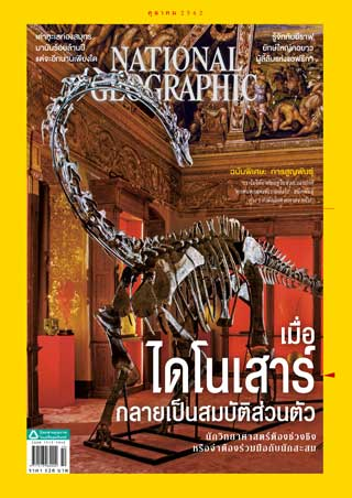 หน้าปก-national-geographic-thai-edition-october-2019-ookbee