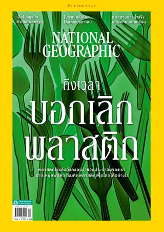 national-geographic-thai-edition-december-2019-หน้าปก-ookbee