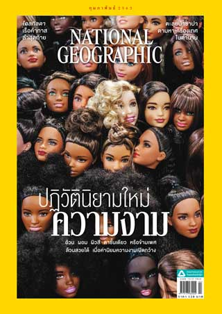national-geographic-thai-edition-february-2020-หน้าปก-ookbee