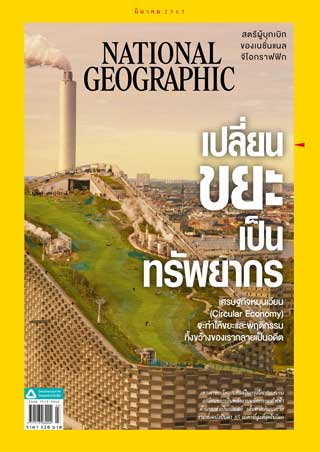 national-geographic-thai-edition-march-2020-หน้าปก-ookbee