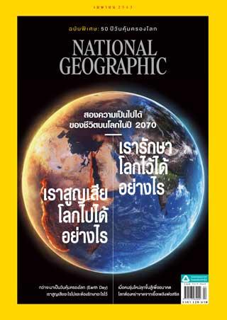 หน้าปก-april-2020-ookbee