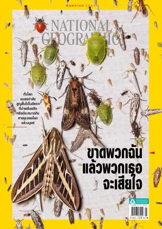 หน้าปก-national-geographic-thai-edition-may-2020-ookbee